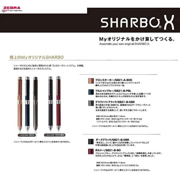 多機能ペン シャーボX TS10 プルシャンブルー SB21-B-PBL1