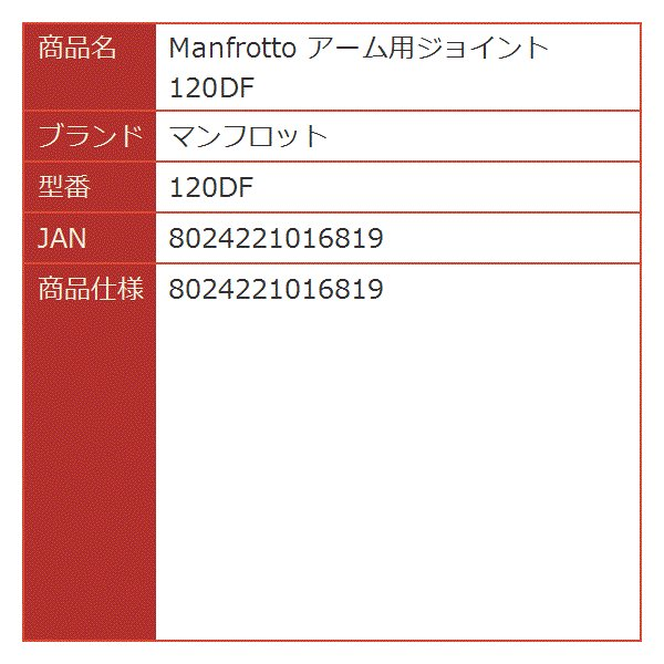 Manfrotto アーム用ジョイント[120DF]