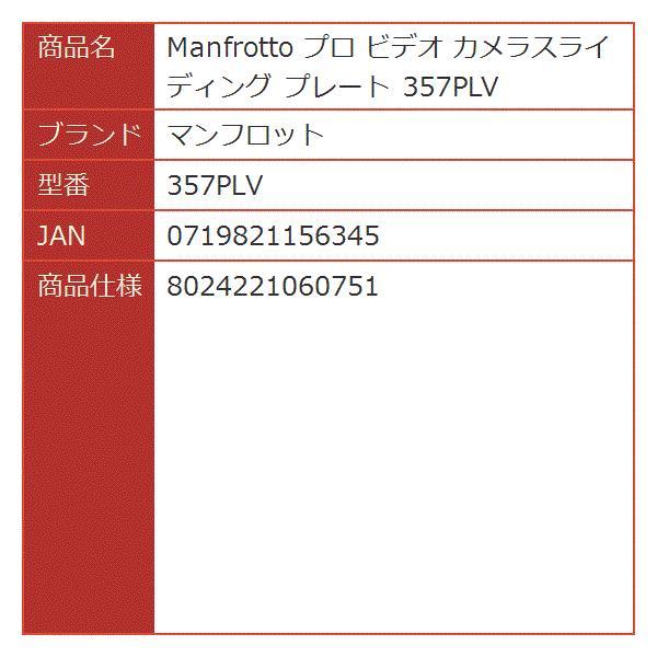 Manfrotto プロ ビデオ カメラスライディング プレート[357PLV]