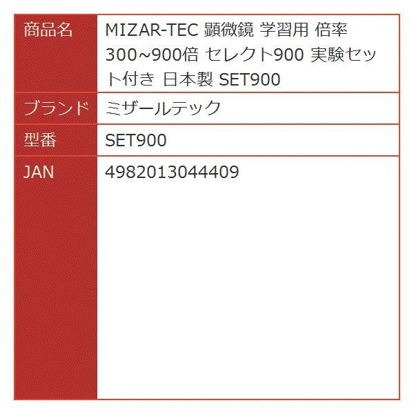 MIZAR-TEC 顕微鏡 学習用 倍率300〜900倍 セレクト900 実験セット付き 日本製[SET900]