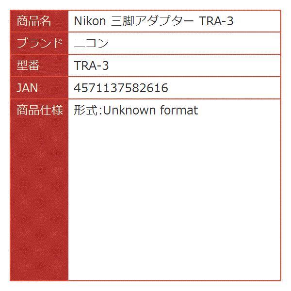Nikon 三脚アダプター[TRA-3]