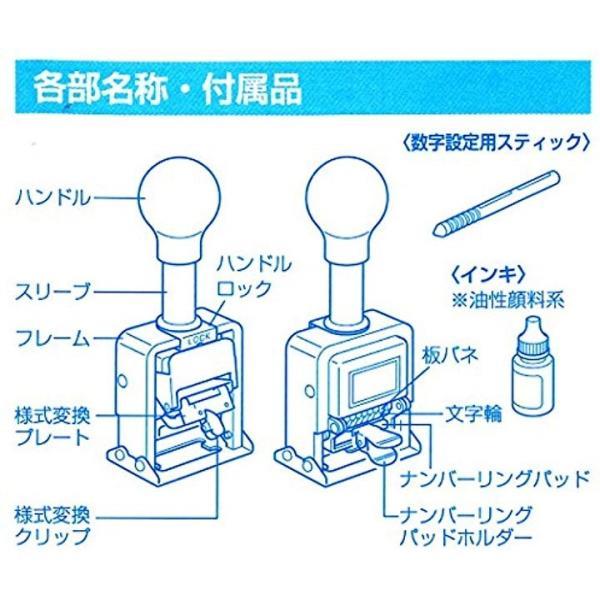 ナンバリングマシン 7桁 IS-M733