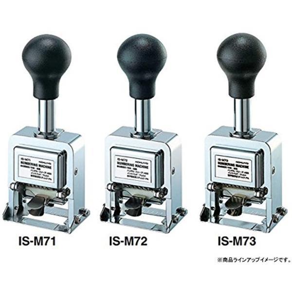 ナンバリングマシン 7桁 IS-M734