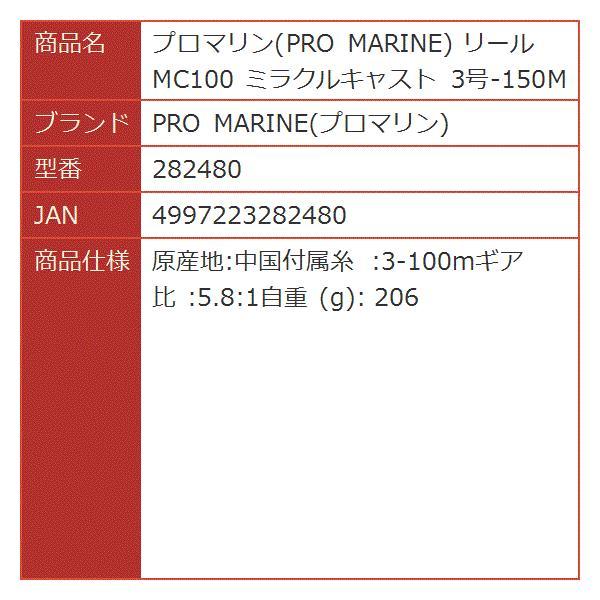 PRO MARINE リール MC100 ミラクルキャスト 3号-150M 糸付[282480]