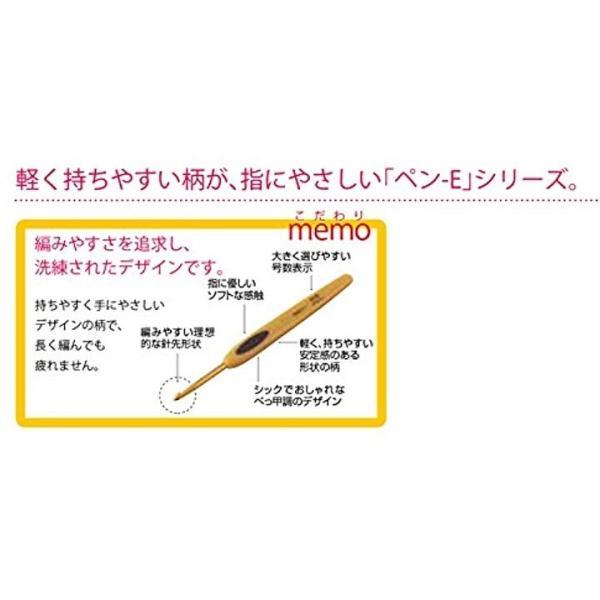 カギ針ペン-Eセット8本入3
