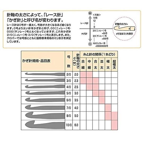 カギ針ペン-Eセット8本入4