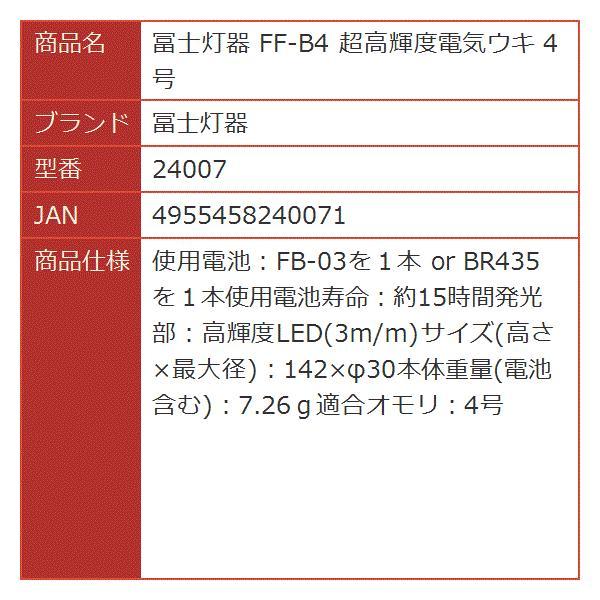 FF-B4 超高輝度電気ウキ 4号[24007]