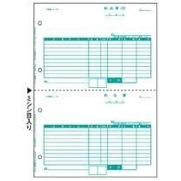 ベストプライス版納品書 BP0105 おトク 低価格
