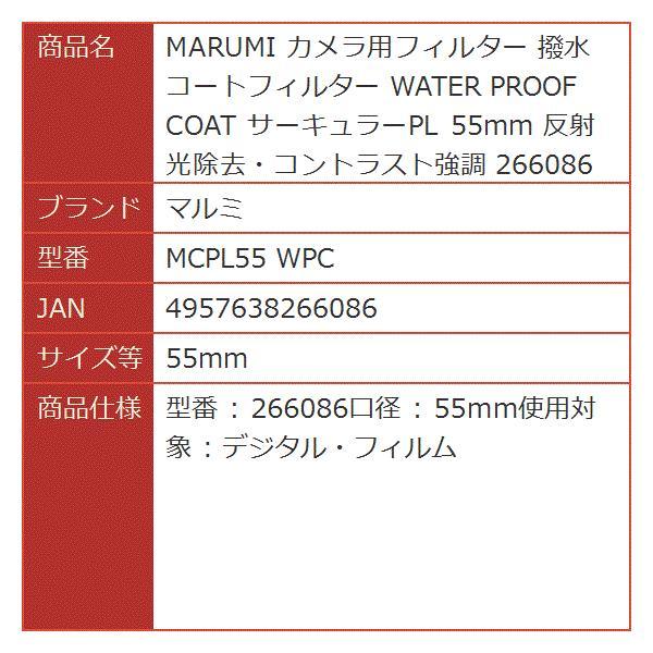 MARUMI カメラ用フィルター 撥水コートフィルター WATER PROOF COAT 266086[55mm][MCPL55 WPC]