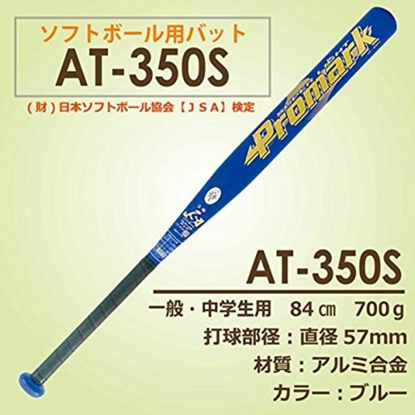 プロマーク  プロマーク 金属製バット ソフトボール 一般・中学生用 3号球用 ブルー AT-350S -.1