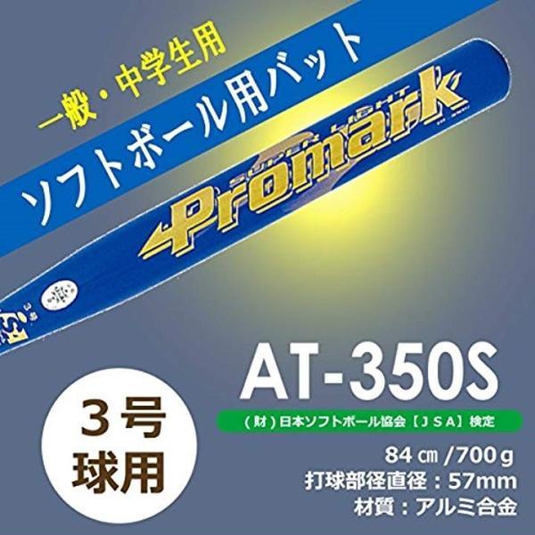 プロマーク  プロマーク 金属製バット ソフトボール 一般・中学生用 3号球用 ブルー AT-350S -.2