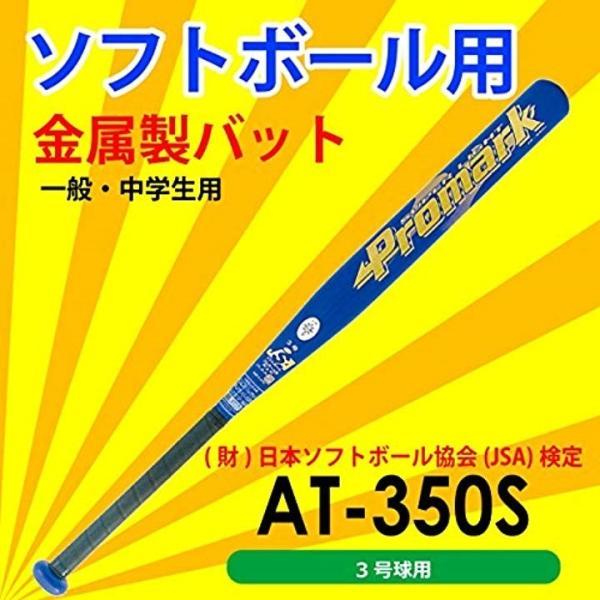 プロマーク  プロマーク 金属製バット ソフトボール 一般・中学生用 3号球用 ブルー AT-350S -.3