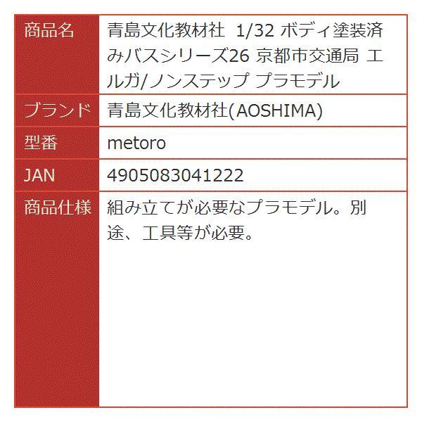 1/32 ボディ塗装済みバスシリーズ26 京都市交通局 エルガ/ノンステップ プラモデル[metoro]|horikku|02