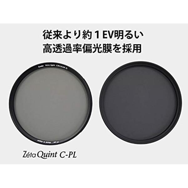 Kenko PLフィルター Zeta Quint サーキュラーPL 58mm コントラスト上昇・反射除去用[725818][ケンコー]