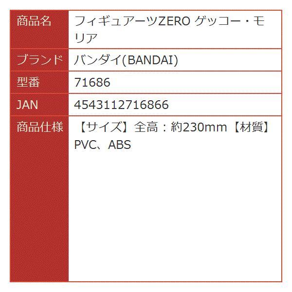 フィギュアーツZERO ゲッコー・モリア [71686] [バンダイ(BANDAI)] horikku 10