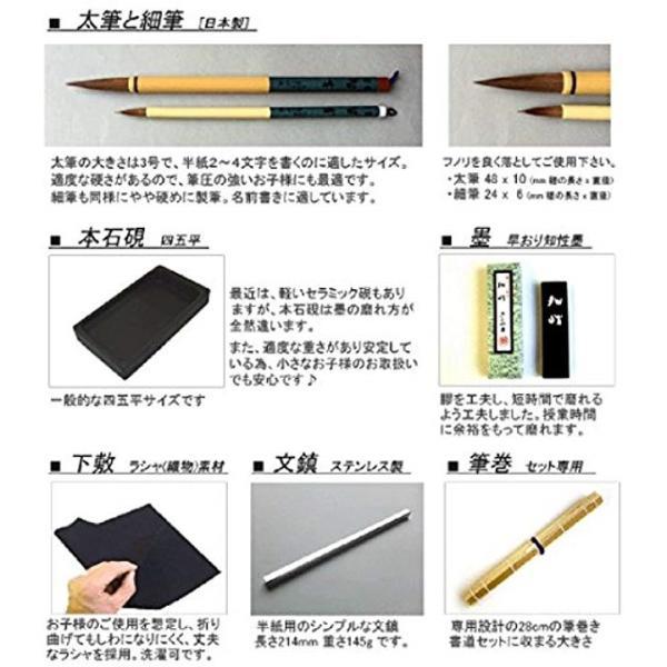 日本製毛筆/本石硯 5200 ハード書道セット 大  赤  20173
