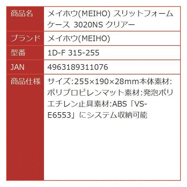 スリットフォームケース 3020NS クリアー[1D-F 315-255]