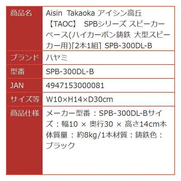 Aisin Takaoka アイシン高丘 TAOC SPBシリーズ スピーカーベース[SPB-300DL-B](W10×H14×D30cm)