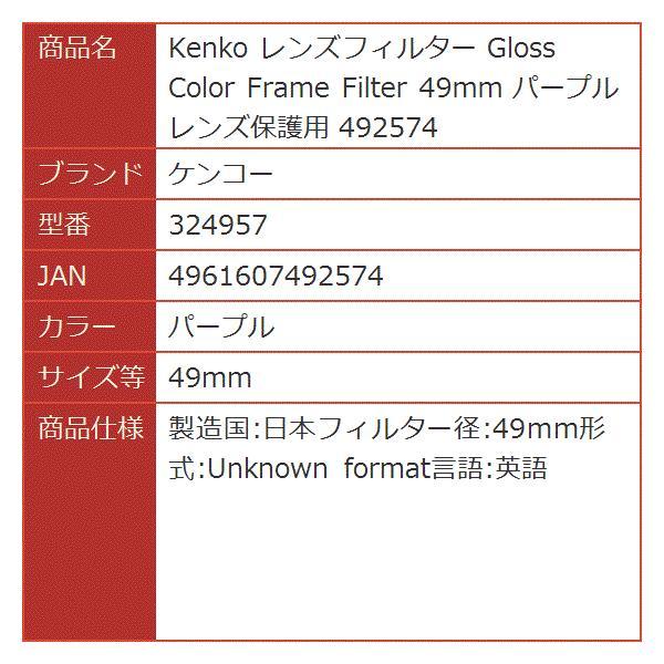 Kenko レンズフィルター Gloss Color Frame Filter レンズ保護用 492574[324957](パープル, 49mm)
