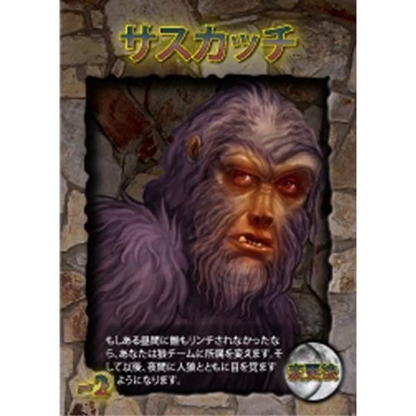 究極の人狼第2版 Ultimate Werewolf 完全日本語版 カードゲーム7