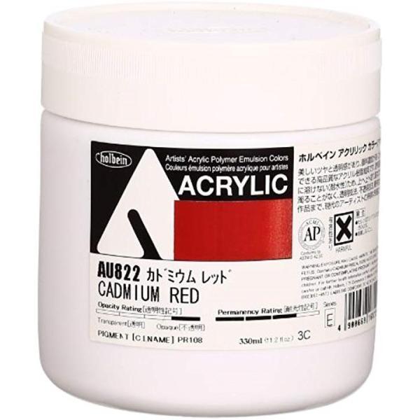 ホルベイン アクリル絵具 アクリリックカラー カドミウムレッド 安売り 330ml AU822 特売 レッド