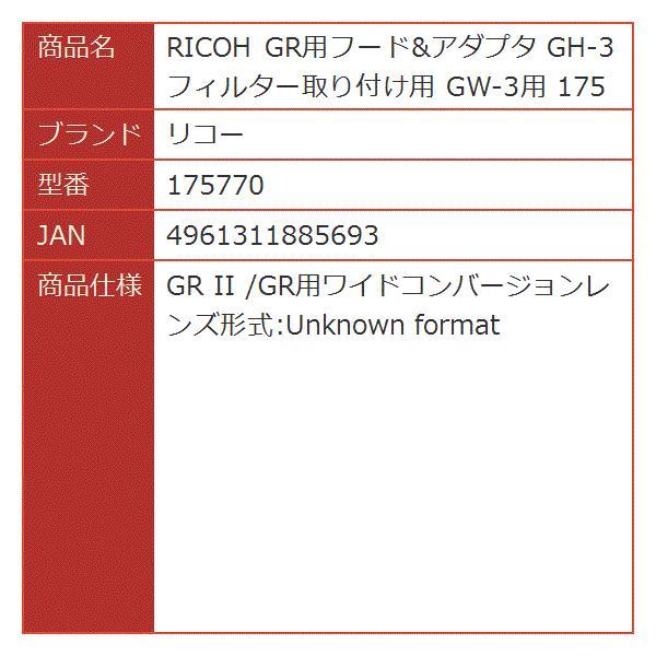 RICOH GR用フード&アダプタ GH-3 フィルター取り付け用 GW-3用[175770]|horikku|02