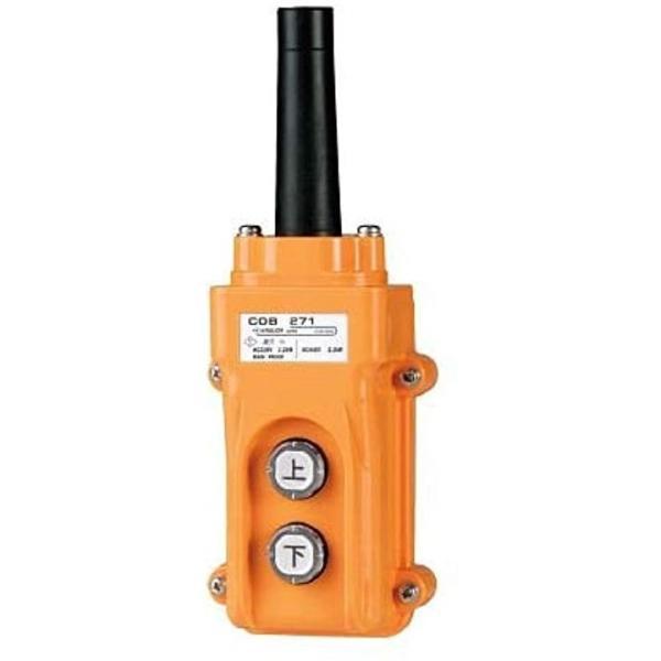 ホイスト用開閉器 春の新作 格安SALEスタート 電動機直接操作用 COB271