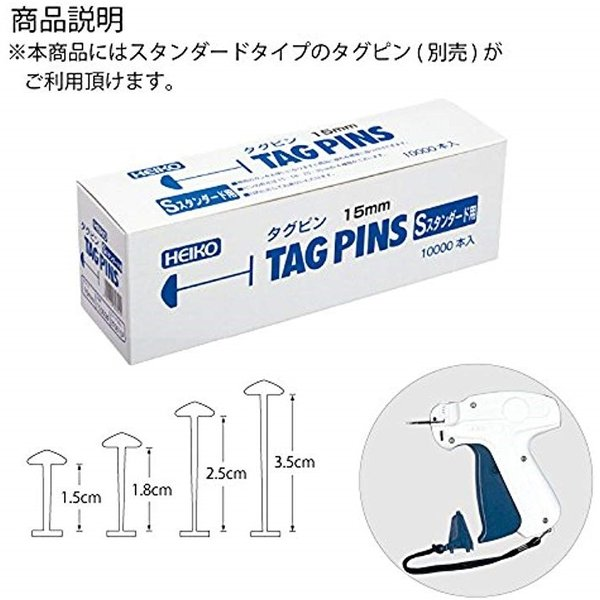 HEIKO スタンダードガンタグピンセット お試し打ち用ピン付3