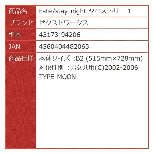 Fate/stay night タペストリー 1[43173-94206]|horikku|03