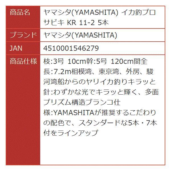 イカ釣プロサビキ KR 11-2 5本[ヤマシタ(YAMASHITA)]