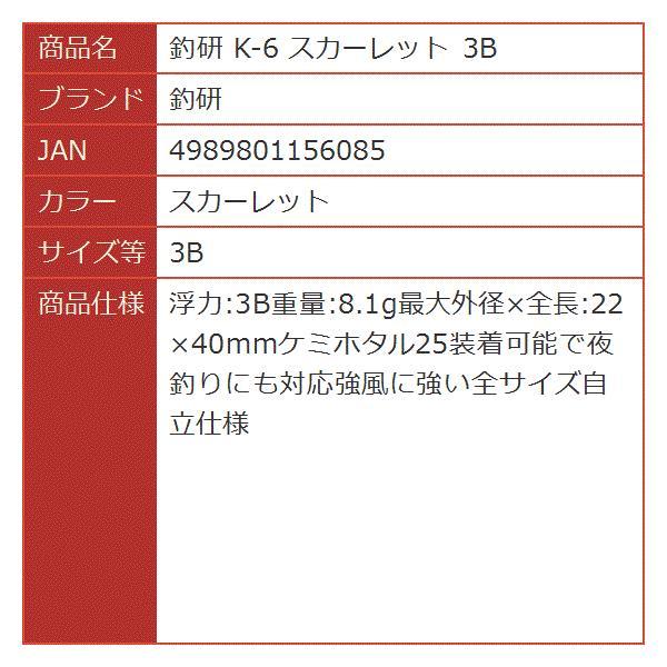 釣研 K-6 [スカーレット][3B]
