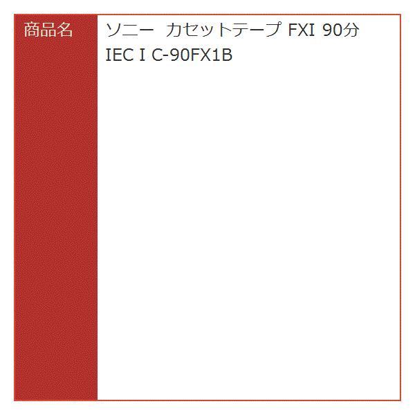 ソニー カセットテープ FXI 90分 IEC C-90FX1B