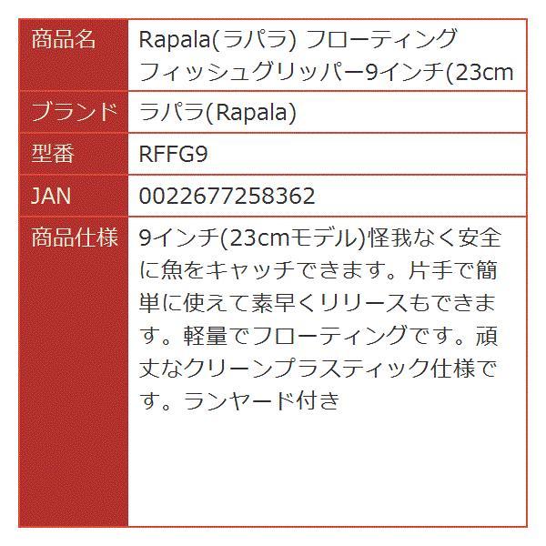 ラパラ フローティングフィッシュグリッパー9インチ(23cm) / RFFG9