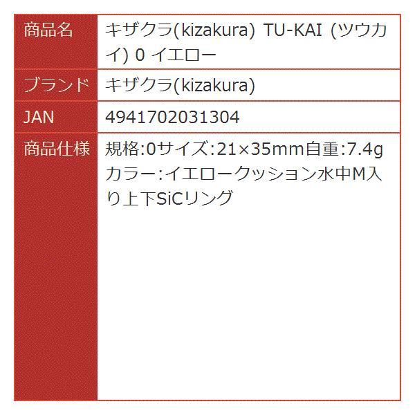 TU-KAI ツウカイ 0 イエロー[キザクラ(kizakura)]