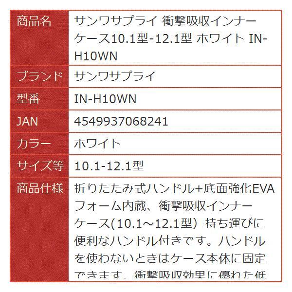 衝撃吸収インナーケース10.1型-12.1型[IN-H10WN](ホワイト, 10.1-12.1型)