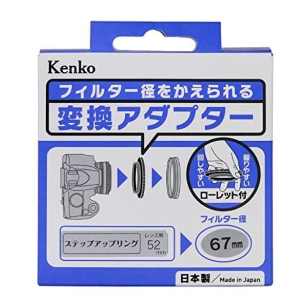 フィルター径変換アダプター ステップアップリングN 52-67mm 日本製 887592(52mm-67mm)