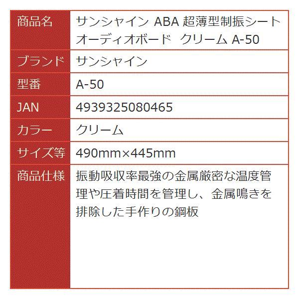 ABA 超薄型制振シート オーディオボード[クリーム][A-50][サンシャイン]