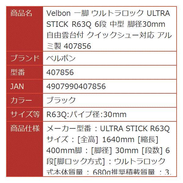 Velbon 一脚 ウルトラロック ULTRA STICK R63Q 6段 中型 脚径30mm 自由雲台付 クイックシュー対応 アルミ製[ブラック]