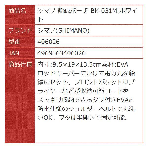 船縁ポーチ BK-031M ホワイト[406026]