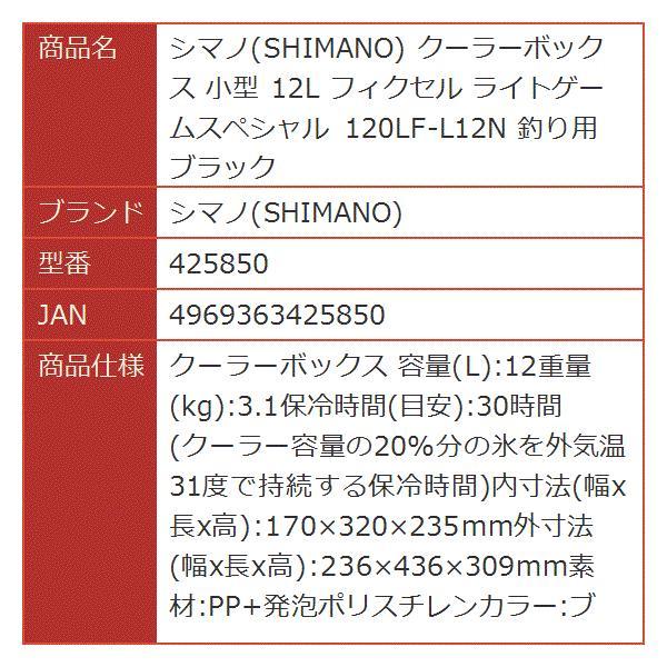 クーラーボックス 小型 12L フィクセル ライトゲームスペシャル 120LF-L12N 釣り用 ブラック[425850]