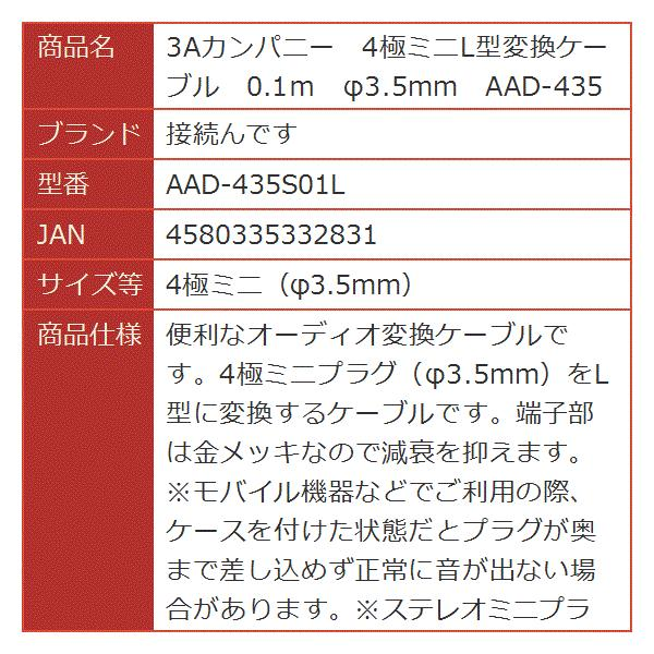 3Aカンパニー 4極ミニL型変換ケーブル 0.1m φ3.5mm[4極ミニ(φ3.5mm)][AAD-435S01L]
