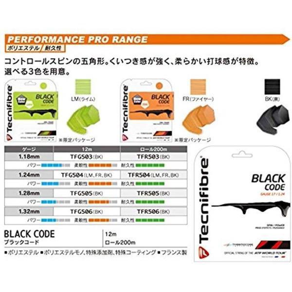 テクニファイバー Tecnifibre BLACK CODEゲージ 1.32mmロール200m TFR5061