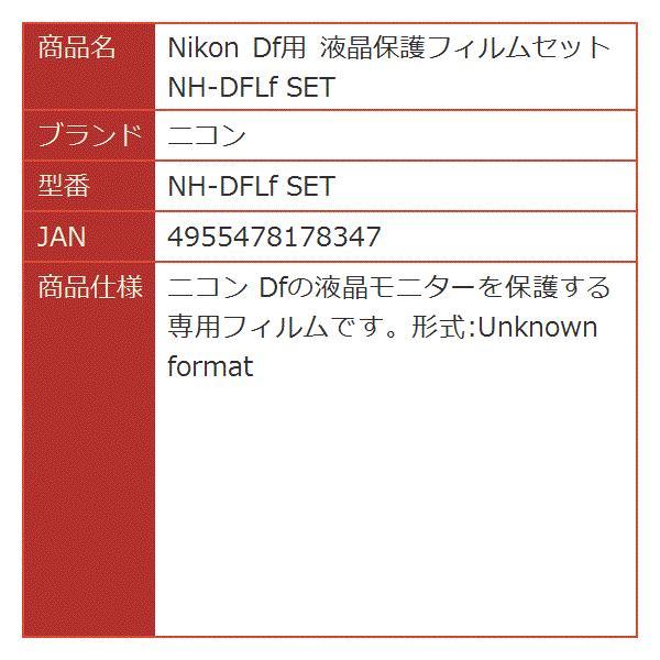 Nikon Df用 液晶保護フィルムセット NH-DFLf SET[NH-DFLf SET]