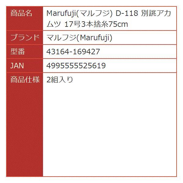 D-118 別誂アカムツ 17号3本捨糸75cm[43164-169427][マルフジ(Marufuji)]