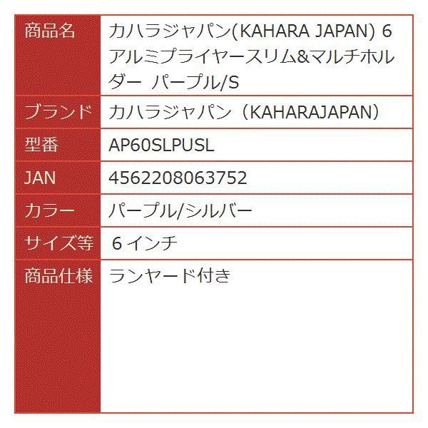 KAHARA JAPAN 6 アルミプライヤースリム&マルチホルダー パープル/S[AP60SLPUSL](パープル/シルバー, 6インチ)