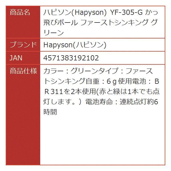 YF-305-G かっ飛びボール ファーストシンキング グリーン[Hapyson(ハピソン)]