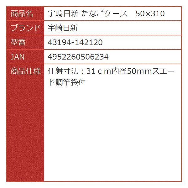 たなごケース 50×310[43194-142120]