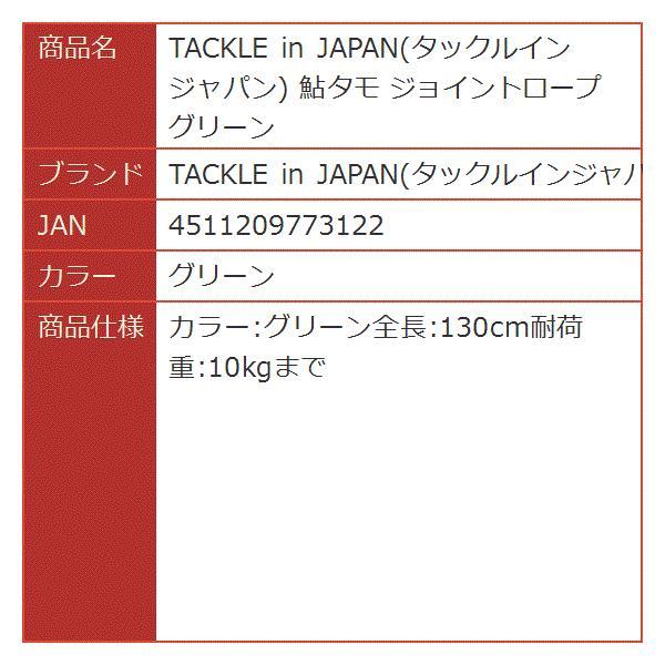 TACKLE in JAPAN 鮎タモ ジョイントロープ[グリーン][TACKLE in JAPAN(タックルインジャパン)]