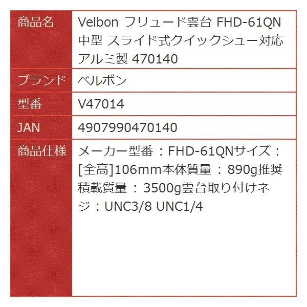Velbon フリュード雲台 FHD-61QN 中型 スライド式クイックシュー対応 アルミ製 470140[V47014]