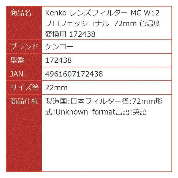Kenko レンズフィルター MC W12 プロフェッショナル 色温度変換用[172438](72mm)